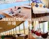 【沖繩住宿推薦】那霸諾富特酒店 Novotel Okinawa Naha,很大器的Lobby&寬敞舒適酒吧區&餐點精緻好吃