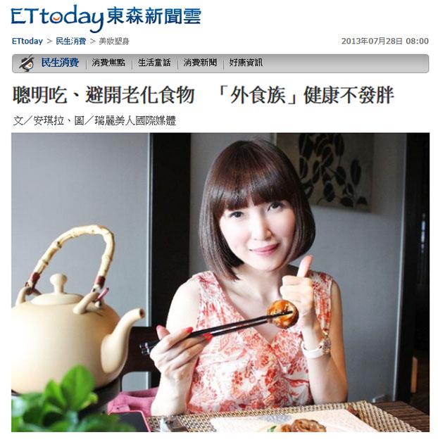 轉貼 | ETtoday消費新聞 | 聰明吃、避開老化食物「外食族」健康不發胖