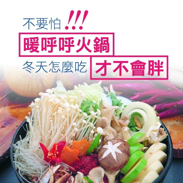 blog吃火鍋不胖