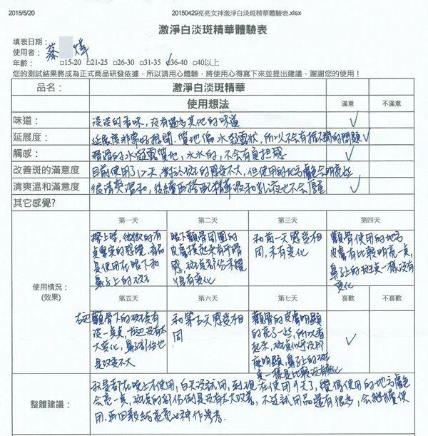 蔡宜燁-激淨白淡斑精華體驗表