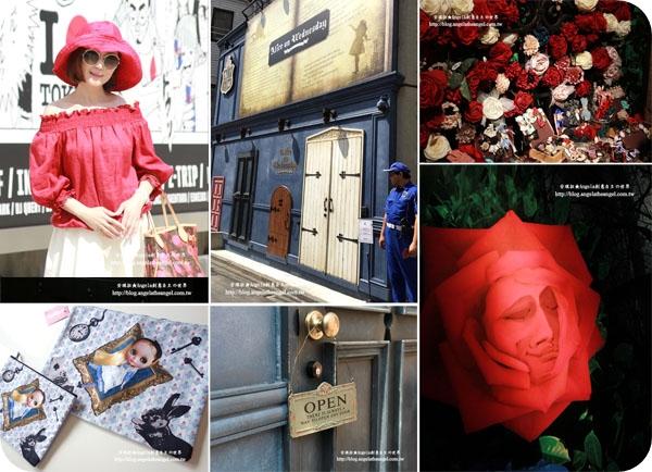 【東京自由行】童話場景♥愛麗絲迷必逛 Alice on Wednesday 水曜日のアリス♥雜貨飾品店