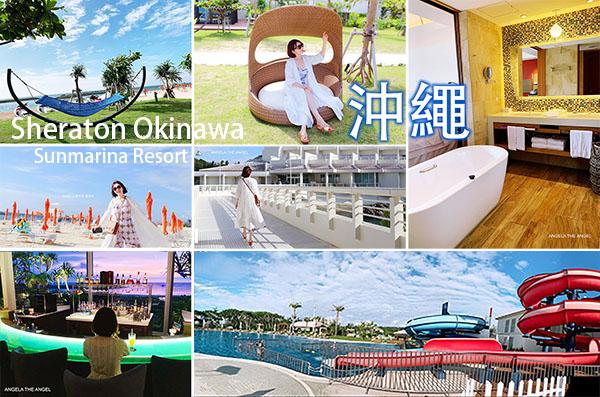 【沖繩住宿】沖繩喜來登Sheraton Okinawa Sunmarina Resort 聖瑪麗娜度假飯店,超夢幻超放鬆~令您屏息的碧綠海景陽光沙灘