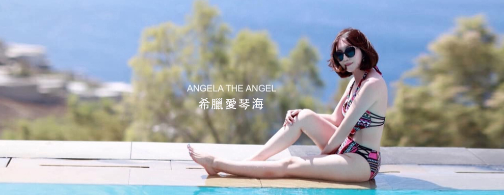 亮亮女神ANGELA★創意自主的世界