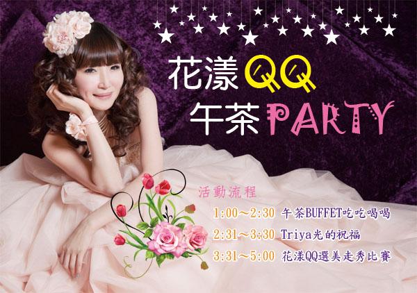 【活動準備】花漾QQ午茶PARTY~倒數計時中!內有座位表