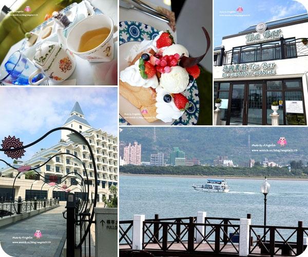 【下午茶】淡水德國農莊B&G享受甜點美景~何必遠赴歐洲?!
